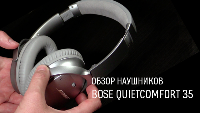 ���������� ������������ ��������� � �������� ��������� �������������� Bose QuietComfort 35