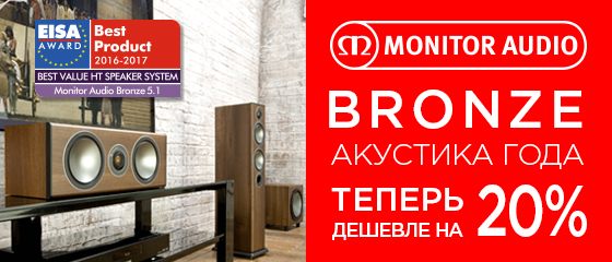 Скидка 20% на Monitor Audio Bronze