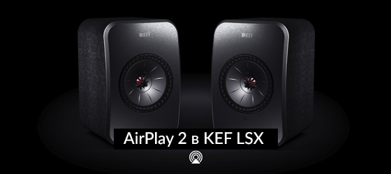 AirPlay 2 в KEF LSX