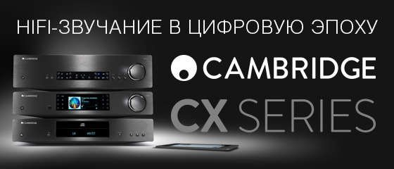 Cambridge Audio CX Series в SoundProLab